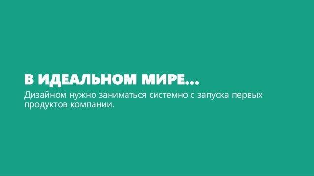UXPeople2013: Юрий Ветров — UX-стратегия. Теория и практика Slide 3