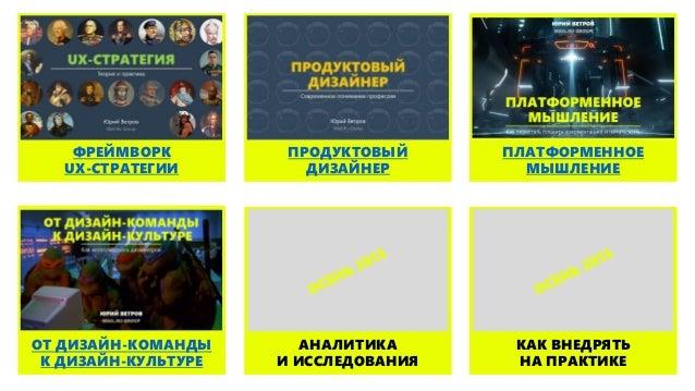 UXPeople 2015: Юрий Ветров — Платформенное мышление Slide 2