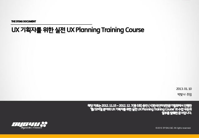 THE SYS4U DOCUMENTUX 기획자를 위한 실전 UX Planning Training Course                                                               ...