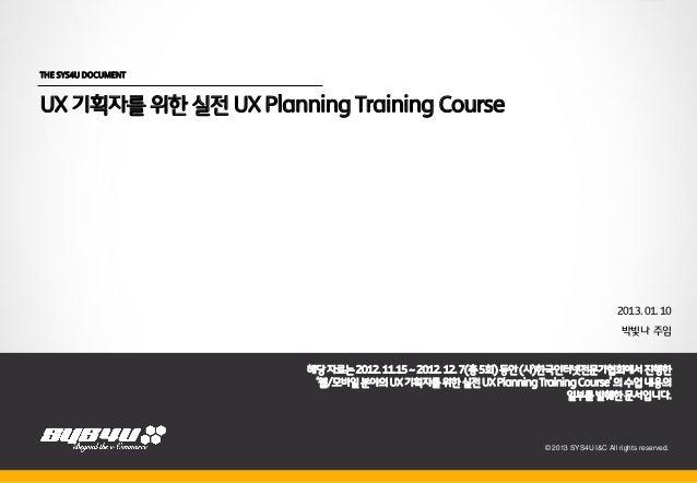 THE SYS4U DOCUMENTUX 기획자를 위한 실전 UX Planning Training Course                                                               ...