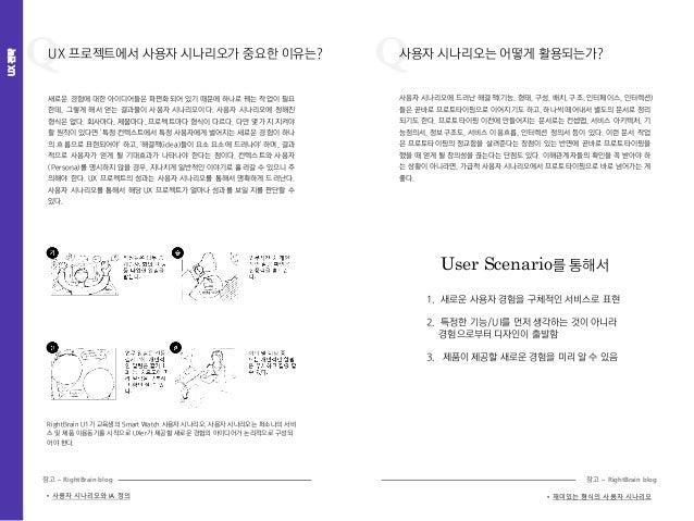 QQUX 프로젝트에서 사용자 시나리오가 중요한 이유는? 사용자 시나리오는 어떻게 활용되는가? 새로운 경험에 대한 아이디어들은 파편화되어 있기 때문에 하나로 꿰는 작업이 필요 한데, 그렇게 해서 얻는 결과물이 사용자 시나...