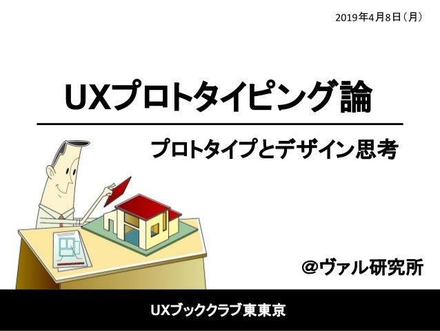 年 月 日(月) @ヴァル研究所 UXプロトタイピング論 プロトタイプとデザイン思考 UXブッククラブ東東京