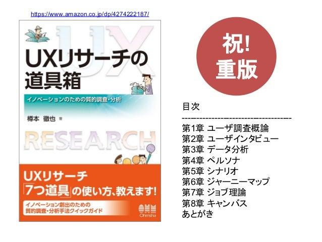 UXリサーチ概論 - UXブッククラブ東東京 at freee Slide 2