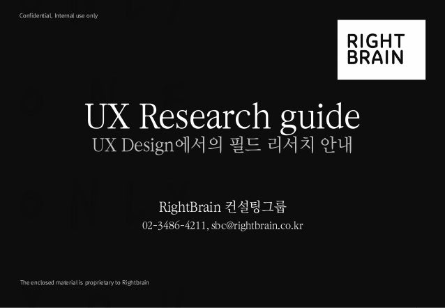 1  UX 필드리서치 안내  ⓒ 2014 RightBrain. All rights reserved.  Confidential, Internal use only  The enclosed material is proprie...