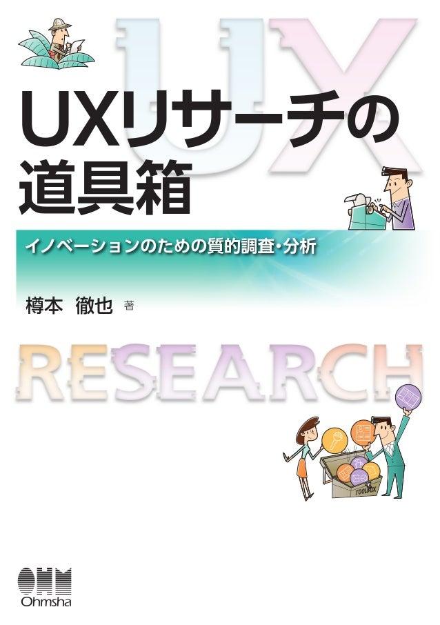 無料サンプル版「第6章 ジャーニーマップ」― 樽本徹也(著)『UXリサーチの道具箱 ―イノベーションのための質的調査・分析―』
