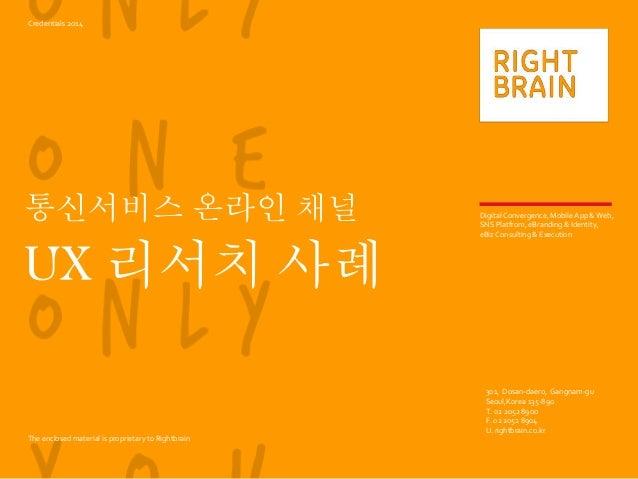 301, Dosan-daero, Gangnam-gu  Seoul,Korea 135-890  T. 02 2052 8900  F. 02 2052 8904  U. rightbrain.co.kr  Credentials 2014...