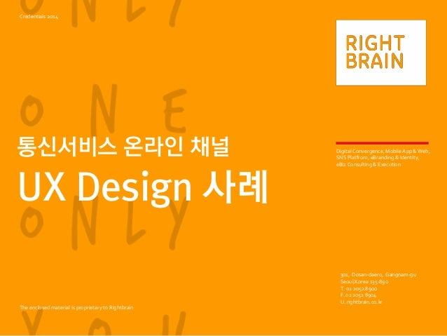 301, Dosan-daero, Gangnam-gu Seoul,Korea 135-890 T. 02 2052 8900 F. 02 2052 8904 U. rightbrain.co.kr  The enclosed materia...