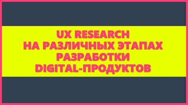 UX RESEARCH НА РАЗЛИЧНЫХ ЭТАПАХ РАЗРАБОТКИ DIGITAL-ПРОДУКТОВ