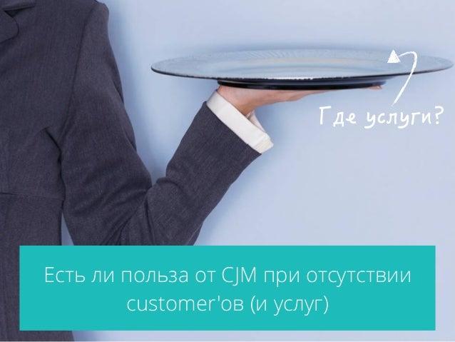 陕陷陸隇隅陿隇陶陼!  Есть ли польза от CJM при отсутствии  customer'ов (и услуг)