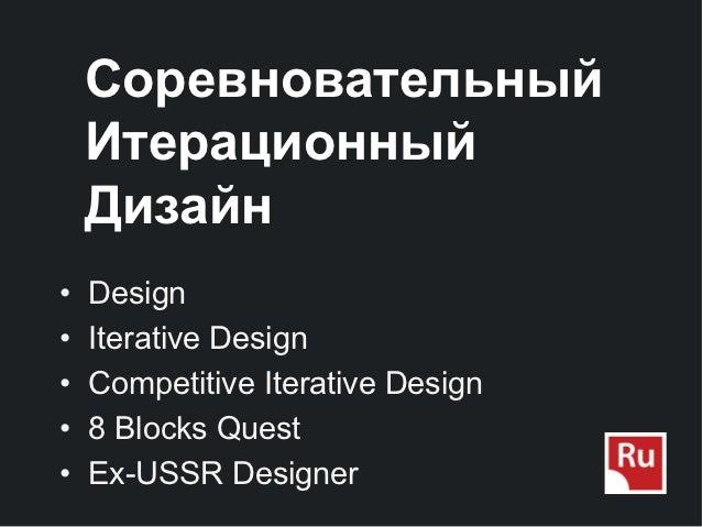 Соревновательный     Итерационный     Дизайн•   Design•   Iterative Design•   Competitive Iterative Design•   8 Blocks...