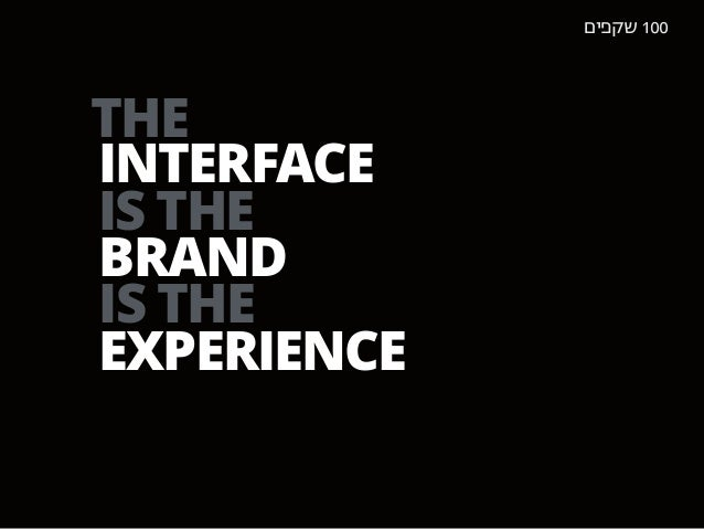 THE INTERFACE IS THE BRAND IS THE EXPERIENCE שקפים100