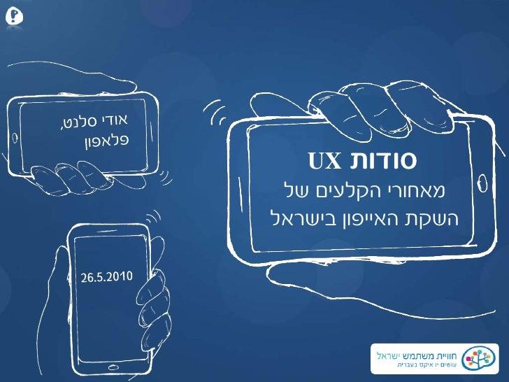 UX   סודות  מאחורי הקלעים של השקת האייפון בישראל