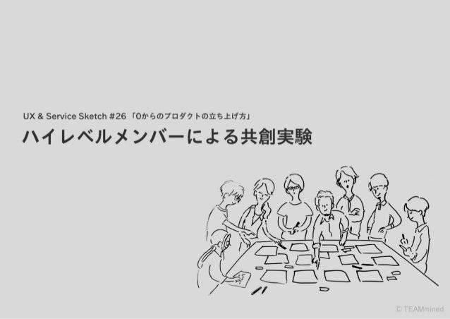 ハイレベルメンバーによる共創実験 / UX & Service Sketch #26
