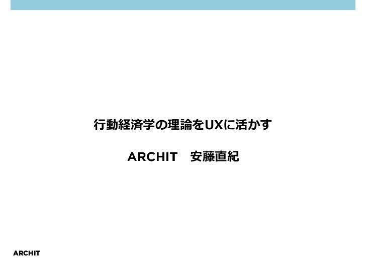⾏動経済学の理論をUXに活かす           ARCHIT   安藤直紀ARCHIT