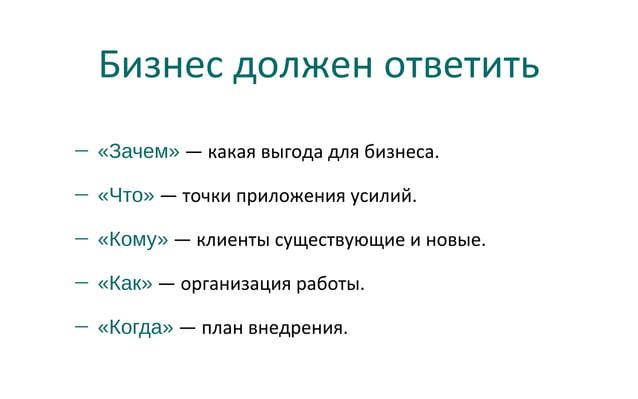 Алексей Рытов — Процесс проектирования в крупной компании