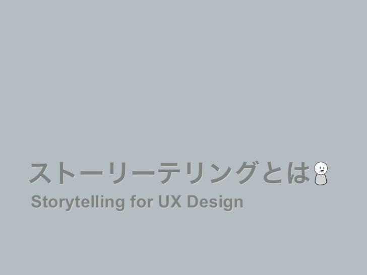 Storytelling for UX Design