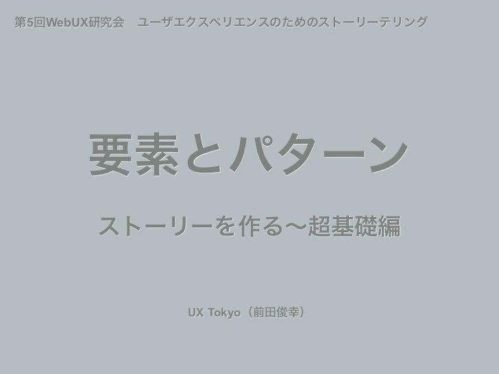 5   WebUX            UX Tokyo