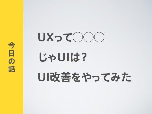 はじめてのUXとUIの話 Slide 3