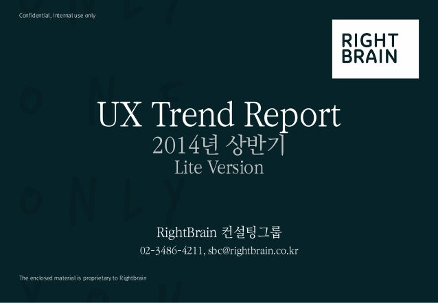 1  ⓒ 2014 RightBrain. All rights reserved.  UX Trend Report 2014년 상반기  Confidential, Internal use only  The enclosed mater...