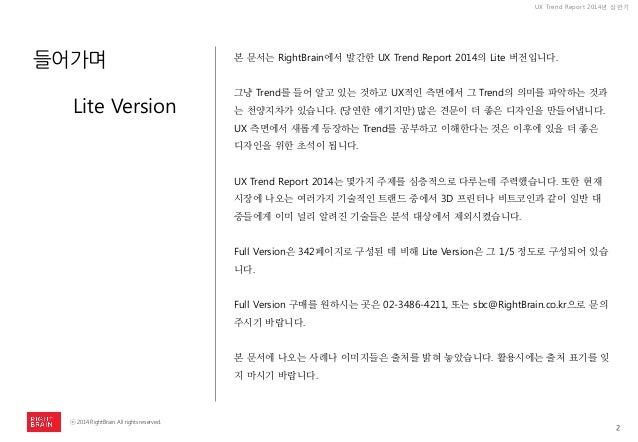 Ux trend report 2014 lite version_ux1 Slide 2