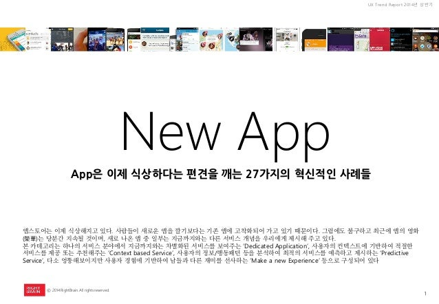 1  UX Trend Report 2014년 상반기  ⓒ 2014 RightBrain. All rights reserved.  New App  앱스토어는 이제 식상해지고 있다. 사람들이 새로운 앱을 깔기보다는 기존 앱에...