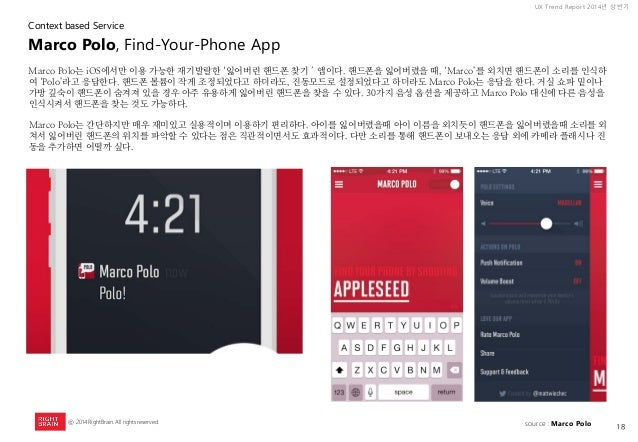 18  UX Trend Report 2014년 상반기  ⓒ 2014 RightBrain. All rights reserved.  Marco Polo는 iOS에서만 이용 가능한 재기발랄한 '잃어버린 핸드폰 찾기'앱이다. ...
