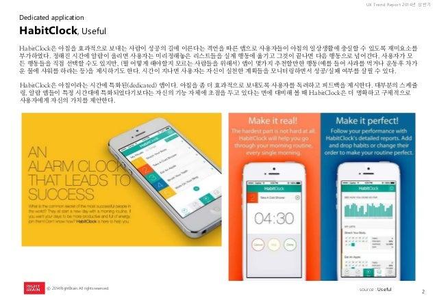 2  UX Trend Report 2014년 상반기  ⓒ 2014 RightBrain. All rights reserved.  HabitClock은 아침을 효과적으로 보내는 사람이 성공의 길에 이른다는 격언을 따른 앱으...
