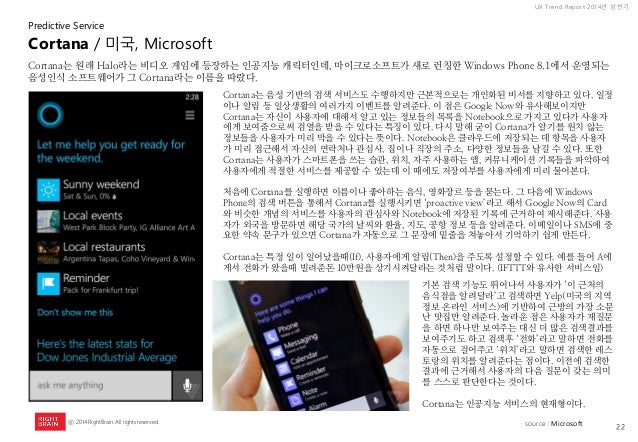 22  UX Trend Report 2014년 상반기  ⓒ 2014 RightBrain. All rights reserved.  Cortana는 원래 Halo라는 비디오 게임에 등장하는 인공지능 캐릭터인데, 마이크로소프...