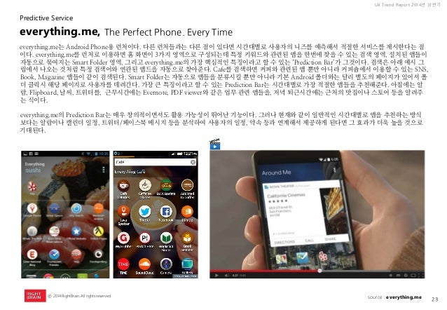23  UX Trend Report 2014년 상반기  ⓒ 2014 RightBrain. All rights reserved.  everything.me는 Android Phone용 런처이다. 다른 런처들과는 다른 점이...