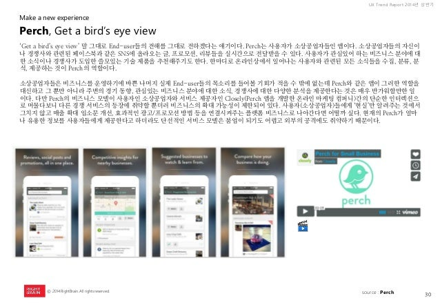 30  UX Trend Report 2014년 상반기  ⓒ 2014 RightBrain. All rights reserved.  'Get a bird's eye view' 말 그대로 End-user들의 견해를 그대로 전...