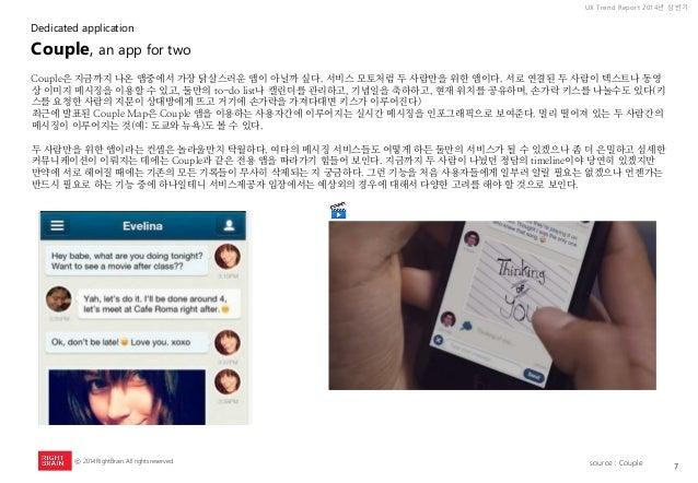 7  UX Trend Report 2014년 상반기  ⓒ 2014 RightBrain. All rights reserved.  Couple은 지금까지 나온 앱중에서 가장 닭살스러운 앱이 아닐까 싶다. 서비스 모토처럼 두...