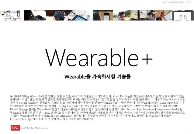 1  UX Trend Report 2014년 상반기  ⓒ 2014 RightBrain. All rights reserved.  Wearable+  Wearable을 가속화시킬 기술들  본 카테고리에는 Wearable에 ...
