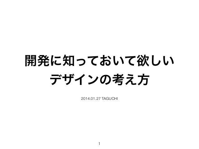 開発に知っておいて欲しい デザインの考え方 2014.01.27 TAGUCHI 1