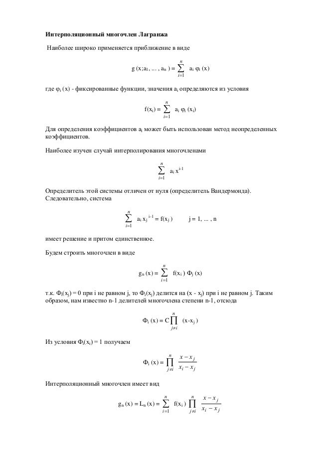 Интерполяционный многочлен Лагранжа Наиболее широко применяется приближение в виде g (x;a1, ... , an ) = i n   1 ai i (...