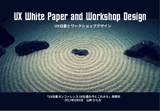 UX White P^per ^nd Workshop Design