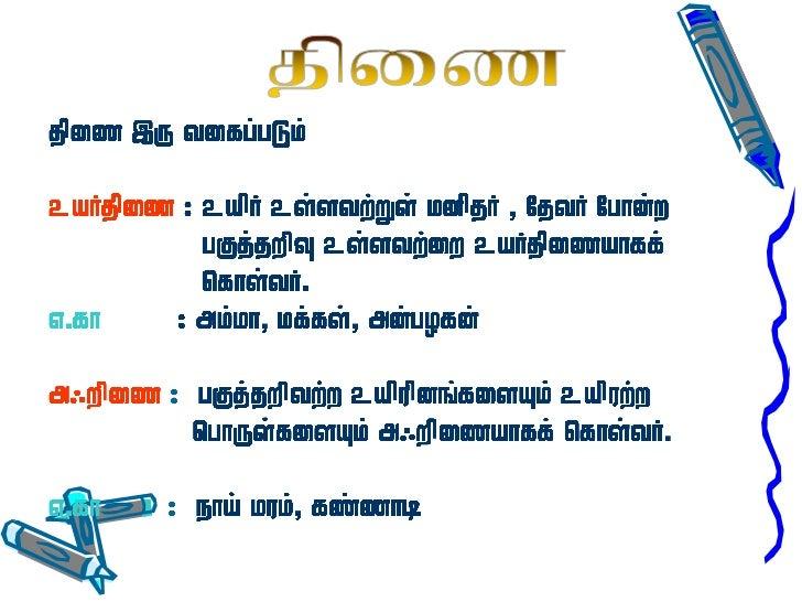 Uyarthinai Slide 2