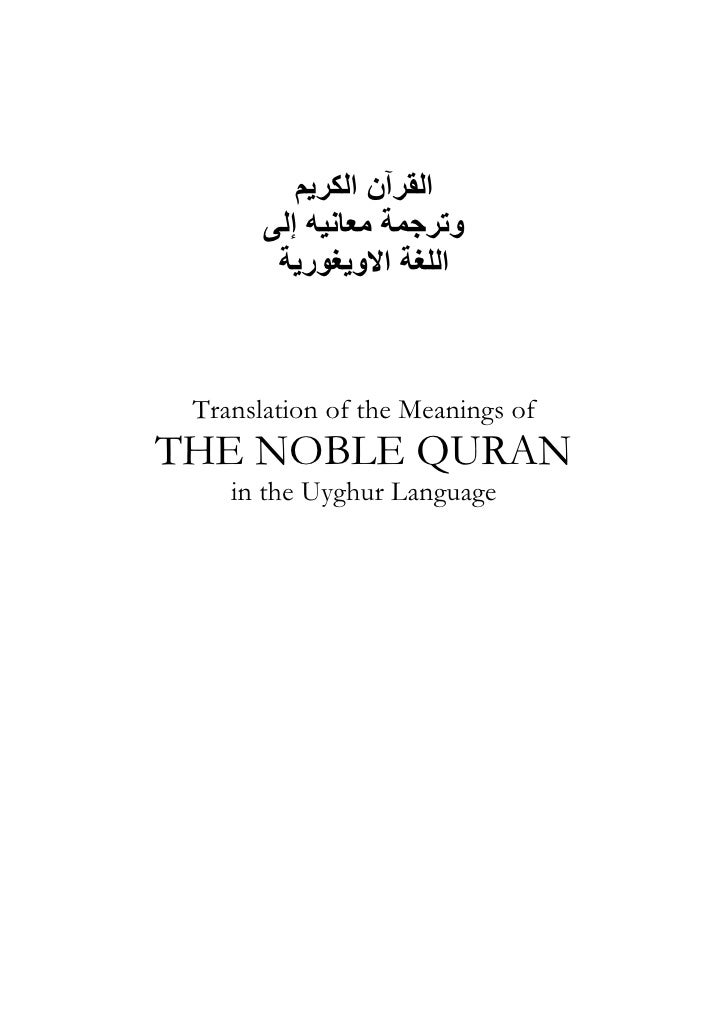 اﻟﻘﺮﺁن اﻟﻜﺮﻳﻢ        وﺗﺮﺟﻤﺔ ﻣﻌﺎﻧﻴﻪ إﻟﻰ         اﻟﻠﻐﺔ اﻻوﻳﻐﻮرﻳﺔ     Translation of the Meanings of THE NOBLE QURAN   ...