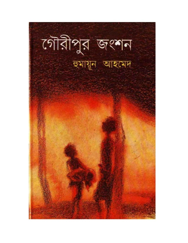 Gouripur Jongshon(Junction) by Humayun Ahmed For More Books & Muzic Visit www.MurchOna.com MurchOna Forum : http://www.mur...