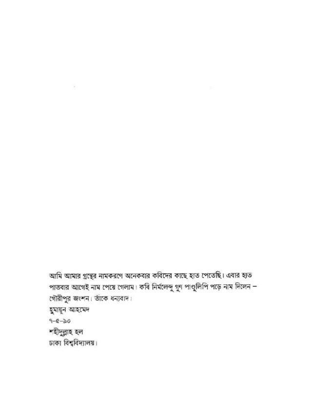 Gouripur