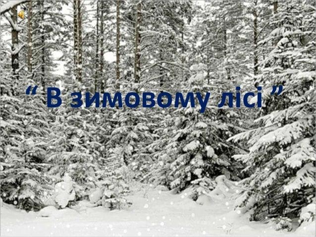 """"""" В зимовому лісі """""""