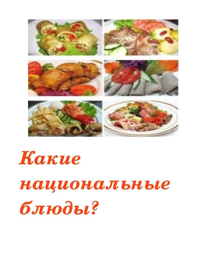 Какие национальные блюды?