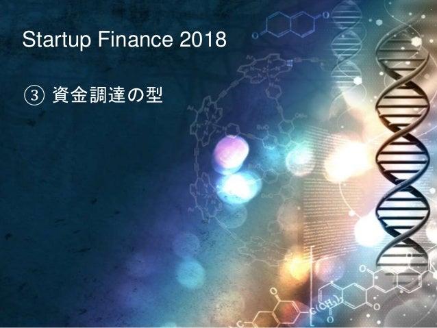 Startup Finance 2018 ③ 資金調達の型