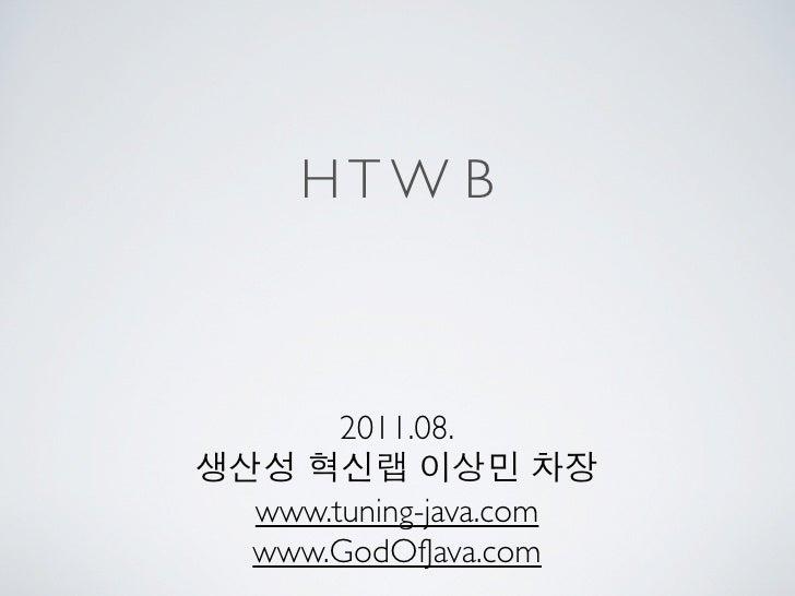 HTW B       2011.08.생산성 혁신랩 이상민 차장  www.tuning-java.com  www.GodOfJava.com
