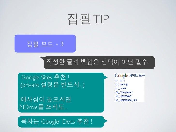 집필 TIP 집필 모드 - 3        작성한 글의 백업은 선택이 아닌 필수 Google Sites 추천 !(private 설정은 반드시...)애사심이 높으시면NDrive를 쓰셔도...목차는 Google Docs 추...