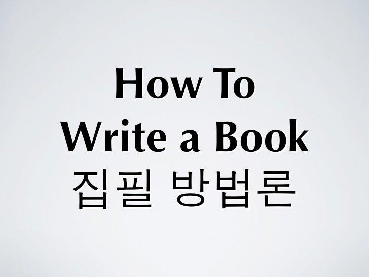 How ToWrite a Book집필 방법론