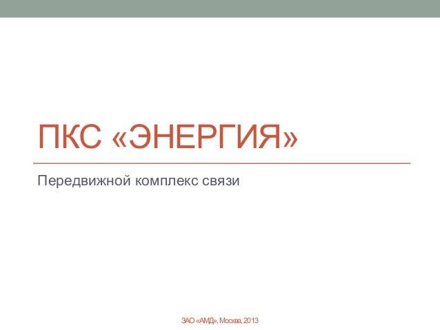 ЗАО«АМД»,Москва,2013 ПКС «ЭНЕРГИЯ» Передвижной комплекс связи