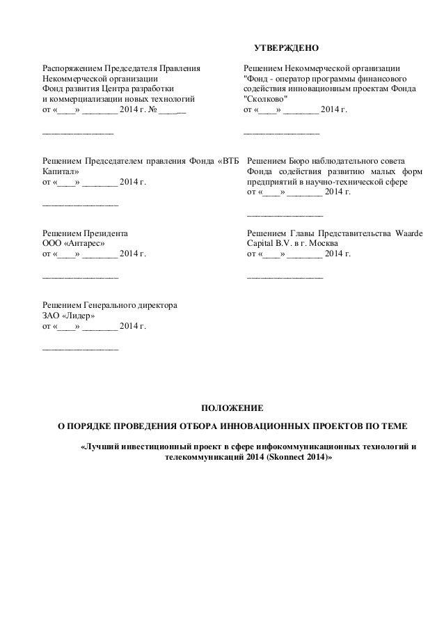 УТВЕРЖДЕНО Распоряжением Председателя Правления Некоммерческой организации Фонд развития Центра разработки и коммерциализа...