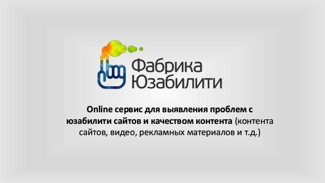 Online сервис для выявления проблем с  юзабилити сайтов и качеством контента (контента  сайтов, видео, рекламных материало...