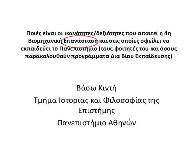 Βάσω Κιντή Τμήμα Ιστορίας και Φιλοσοφίας της Επιστήμης Πανεπιστήμιο Αθηνών Ποιές είναι οι ικανότητες/δεξιότητες που απαιτε...