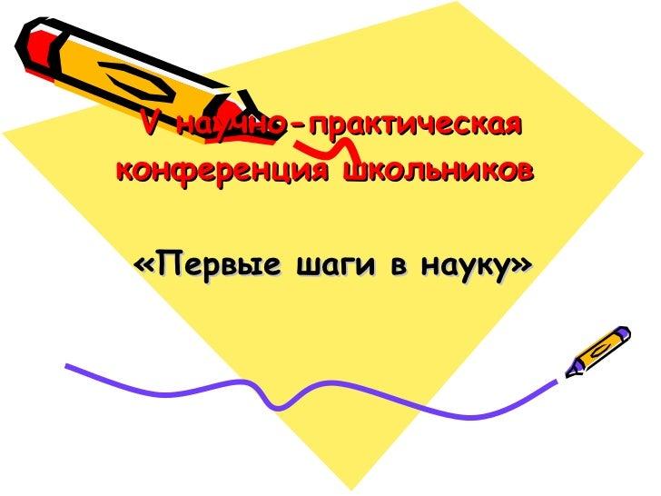 V научно-практическаяконференция школьников«Первые шаги в науку»